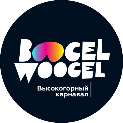 Boogel Woogel - Sochi - Russia - Guinness World Record 2017