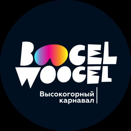 Boogel Woogel - Sochi - Russia - Guinness World Record 2017